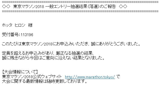 東京マラソン 落選.jpg